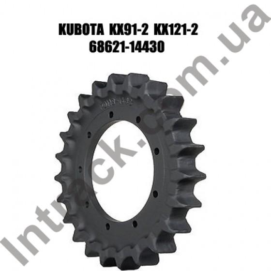 Ведущее колесо (звездочка) экскаваторы KUBOTA KX91-2 / KX121-2