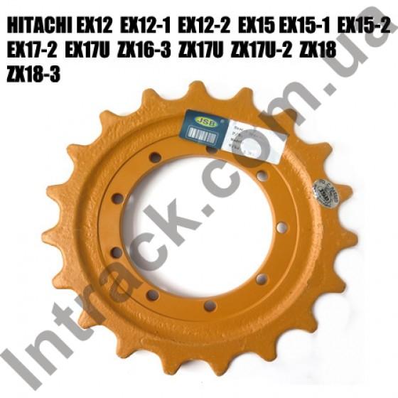 Ведущее колесо (звездочка) HITACHI EX12 EX15 EX12-1 EX12-2 EX15-1 EX15-2 EX17-2 EX17U ZX16-3 ZX17U ZX17U-2 ZX18 ZX18-3