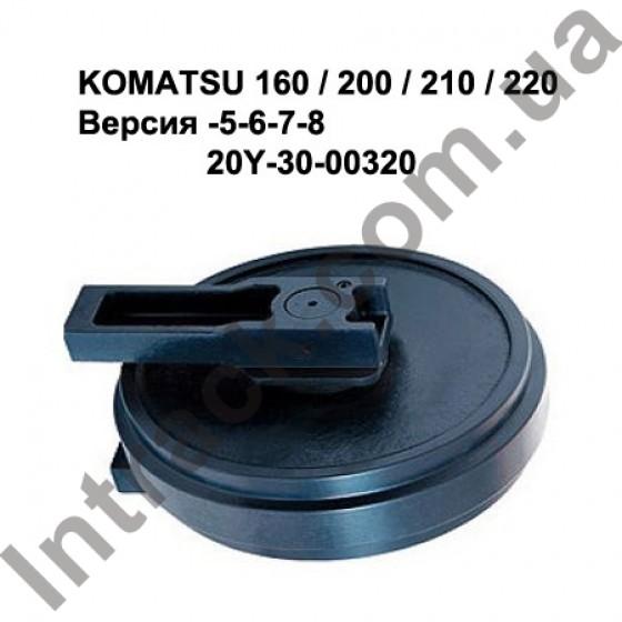 Направляющее колесо (ленивец) KOMATSU PC160 / 180 / 200 / 210 / 220 / 240