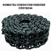 Цепь гусеничная KOMATSU D39 / D41 / D61 / D65 / D85