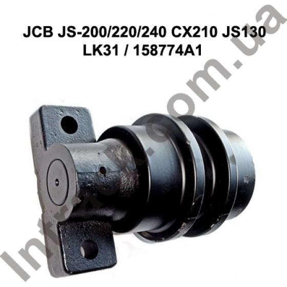 Каток поддерживающий JCB JS 130 / JS130LC / JS140 / JS 150 LC / JS 160L / JS 160NL / JS180L / JS200LC / JS 220LC / JS240 и CASE 9010 / 9020 / 9030 / CX160 / CX210 / CX 225 / CX 240
