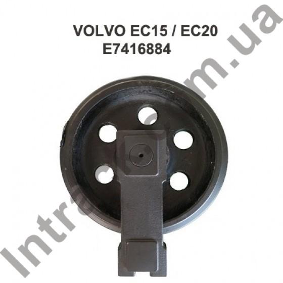 Направляющее колесо (ленивец) VOLVO EC15 EC20
