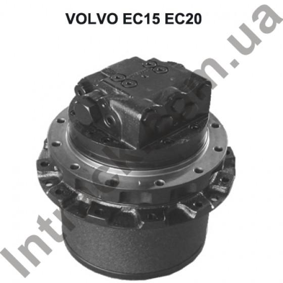 Гидромотор хода c редуктором для VOLVO EC15 EC20