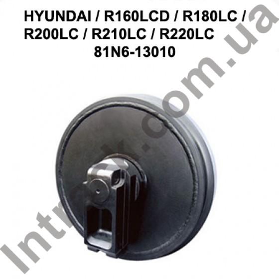 Направляющее колесо (ленивец) HYUNDAI / R160LCD / R180LC / R200LC / R210LC / R220LC