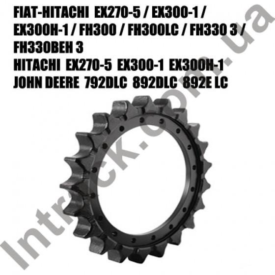 Ведущее колесо цепи гусеничного экскаватора FIAT-HITACHI EX270-5 / EX300-1 / EX300H-1 / FH300 / FH300LC / FH330 3/3 FH330BEH