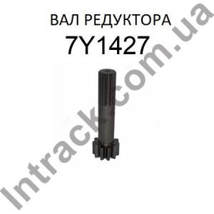 Вал редуктора хода CAT 318B 318B N 320B 320B L 320B N 320B 7Y-1427