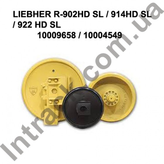 Направляющее колесо (ленивец) LIEBHER R-902HD SL / 914HD SL / 922 HD SL