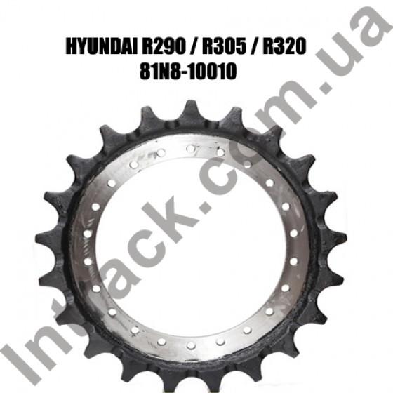 Звездочка экскаватора HYUNDAI R290 / R305 / R320