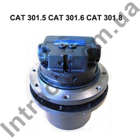 Гидромотор хода c редуктором для CAT 301.5 / 6 / 8