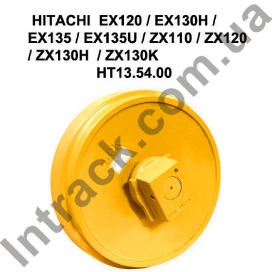 Направляющее колесо (ленивец) HITACHI  EX120 / EX130H / EX135 / EX135U / ZX110 / ZX120 / ZX130H  / ZX130K