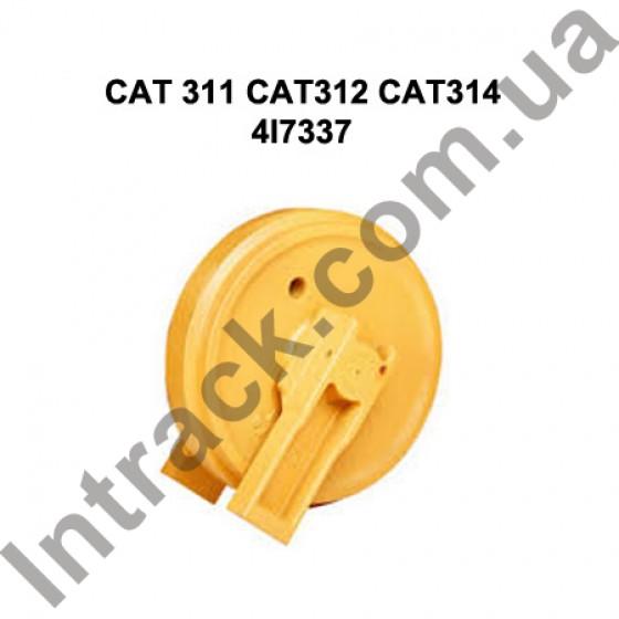 Направляющее колесо (ленивец) CAT 311 CAT312 CAT314