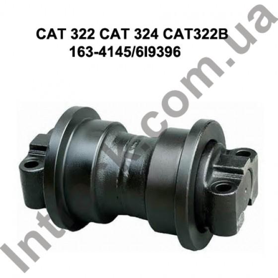 Каток опорный CAT 322 CAT 324 CAT 322B