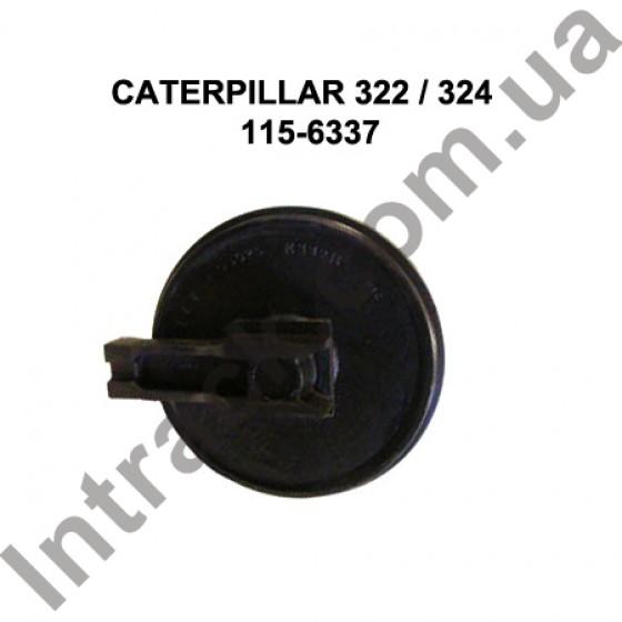 Направляющее колесо (ленивец) CAT 322 CAT 324