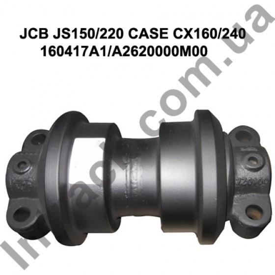 Опорный ролик JCB JS150/220 CASE CX160/240
