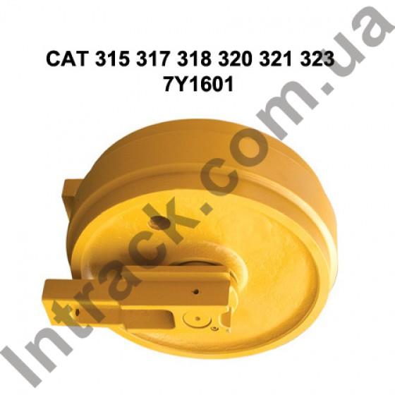 Направляющее колесо (ленивец) CAT 315 317 318 320 321 323