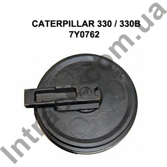 Направляющее колесо (ленивец) CAT 330 / 330B