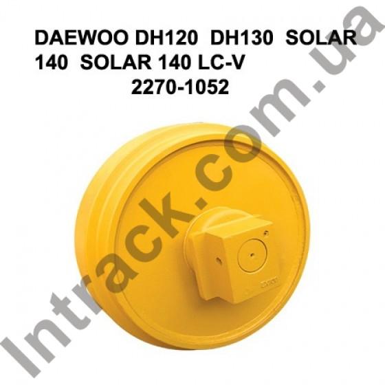 Направляющее колесо (ленивец) DAEWOO SOLAR DH120  DH130  SOLAR 140  SOLAR 140 LC-V