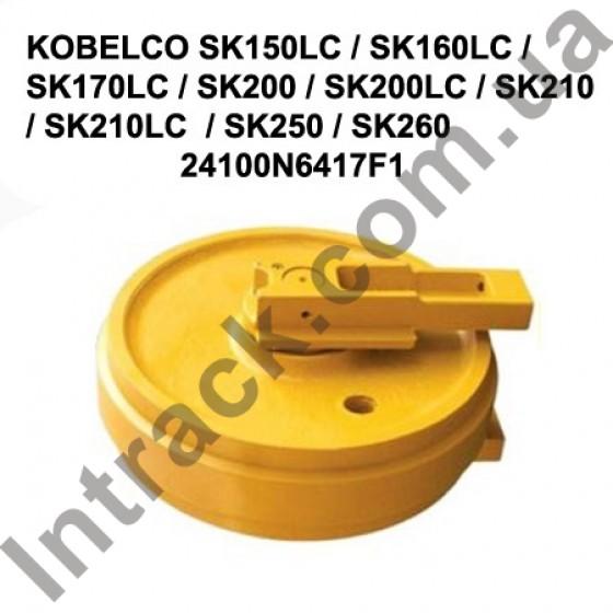 Направляющее колесо (ленивец) KOBELCO SK150LC / SK160LC / SK170LC / SK200 / SK200LC / SK210 / SK210LC  / SK250 / SK260
