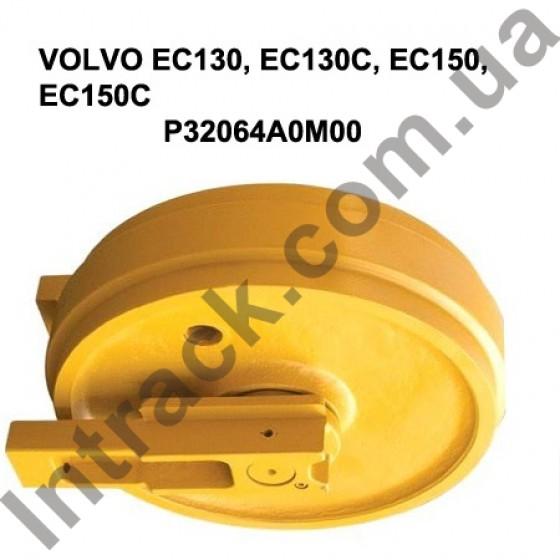 Направляющее колесо (ленивец) VOLVO EC130 EC130C EC150 EC150C